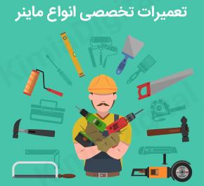 تعمیرات تخصصی انواع ماینر